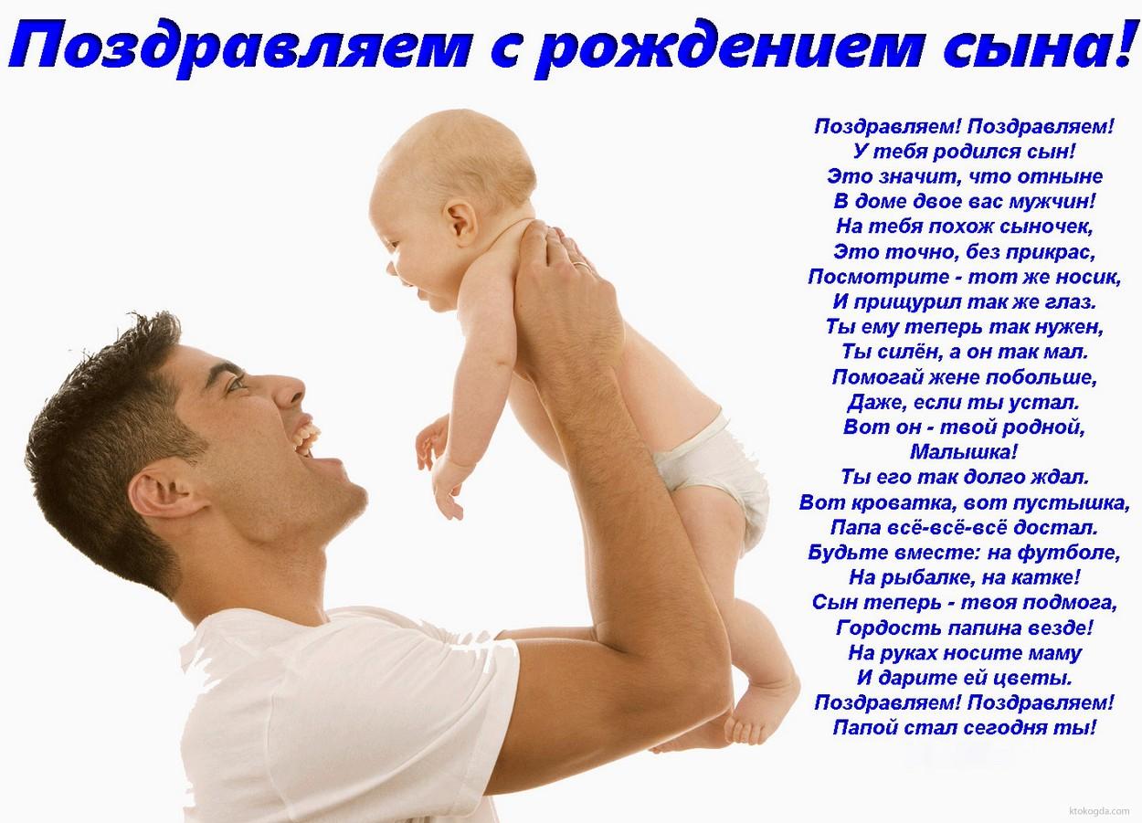 Поздравления с днем рождения с рождением сына своими словами